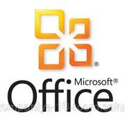 Установка Microsoft Office 2003/2007/2010/2013 фото