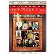 Журнал Нескучный сад, №8 август 2012 фото