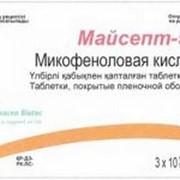 Таблетки Майсепт-500 (Микофенолат, 500 мг). Иммунодепрессанты селективные. фото