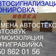 Тонировка в Луганске фото