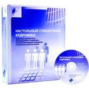 Настольный справочник кадровика фото