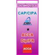 Обучение персонала, Программы CAP/CIPA и АССА ДипИФР (рус) в дистанционном формате! фото