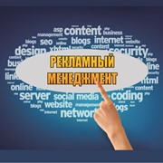 Рекламный менеджмент фото