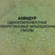 Полиуретановые смолы Аквидур-ТС фото