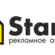 Рекламное агентство Stand фото