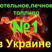 Котельное печное топливо №1 в Украине фото
