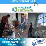Уборка квартир в Краснодаре фотография