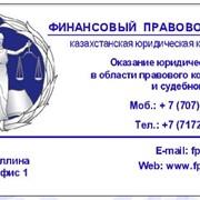 Пере/регистрация ИП, ТОО, АО... фото
