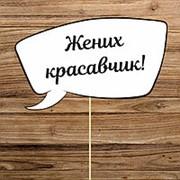 "Речевое облачко ""Жених-красавчик"" (Арт. FSC-16) фото"