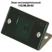Знак опознавательный 112.99.30-03, несменный источник света фото