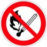 """Знак """"Запрещается пользоваться открытым огнем"""" фото"""
