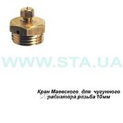 Кран Маевского с болтом М10 ГОСТ 9544-93 для МС140 фото