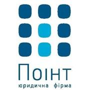 Реєстрація ТОВ в Кіровограді та Кіровоградській області фото