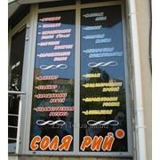 Аппликации (оклейка) витрин и брендирование автотранпорта плёнками ORACAL. фото