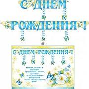 "Гирлянда ФДА ""С Днём Рождения!"" + плакат, с подвесными элементами, с блестками, 700-457-Т фото"