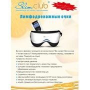 Лимфодренажные очки фото