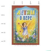 Книга Детям о вере И.А. Старостина фото