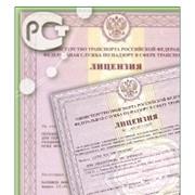 Транспортная лицензия фото