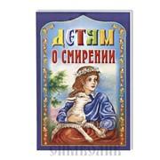Книга Детям о смирении сост. А. В. Велько фото