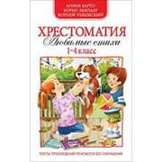 Книга. Хрестоматия 1-4 кл. А. Барто,К.Чуковский,Б.Заходер фото