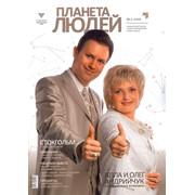 Издание иллюстрированных журналов по бизнесу и финансам фото