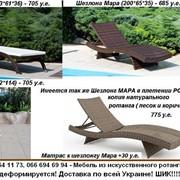 Шезлонг - Лежак - искусственный ротанг - Рамсес Ленд - мебель для бассейна, мебель надолго! Ручная работа! фото