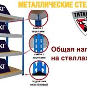 Cтеллажи металлические серии Титан MC-T фото