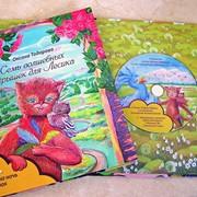 """Книга """"Семь волшебных пёрышек для Лесика"""" фото"""
