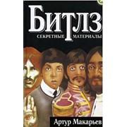 Макарьев А. Битлз: секретные материалы фото