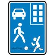 Дорожные знаки Информационно-указательные знаки Жилая зона 5.31 фото