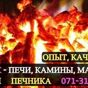 Печник Донецк Макеевка Харцызск 071-319-63-24 фото