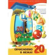 Цікаво. Обчислюємо в межах 20. Навчальний посібник для учнів 1 класу. А. Л. Кучерявенко фото