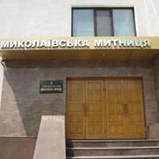 Услуги таможенного брокера Николаев фото