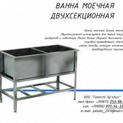 Ванна для мойки двухсекционная сварная, Ташкент фото