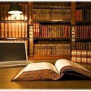 Замовити (купити) в електронному форматі дисертацію, автореферат, дипломну, курсову, реферат, книгу фото
