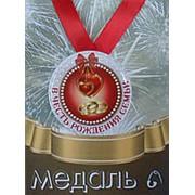 Медаль В честь рождения семьи (металл) фото