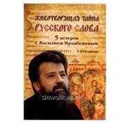 Животворящая тайна русского слова., 5 вечеров с Василием Ирзабеков. 2 DVD фото