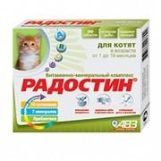 Радостин д/котят от 1 до 19 мес (5/60) ПР* $ фото