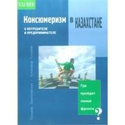 Консьюмеризм в Казахстане. О потребителе и предпринимателе. фото
