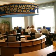 Реклама в телефонных справочниках в Талдыкоргане фото