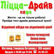 Услуги баров, ресторанов, кафе в Житомире фото