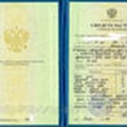 Средства определения подлинности и ценности документов. фото