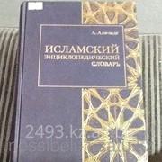 Книга Исламский энциклопедический словарь фото