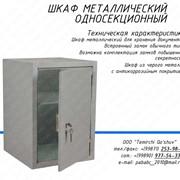 Шкаф металлический для документов, шкаф фото