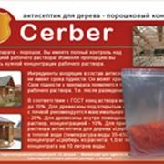 Антисептики для древесины порошковый Цербер (Cerber) фото