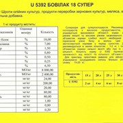 U 5392 Бовилак 18 супер фото