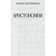 Книга Акунин Борис Аристономия фото
