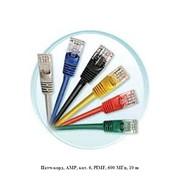 Патч-корд, AMP, кат. 6, PIMF, 600 МГц, 10 m фото