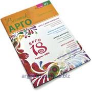 Вестник АРГО (14) №3 9374 фото