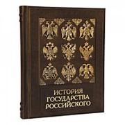 История государства Российского фото